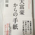 本田健さんの講演会に初参加してきました♫
