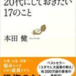 本田健さんを見習って【20代前半にしておきたい4つのこと】書いてみました!